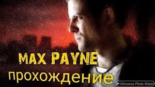 Max Payne встреча с Алексом