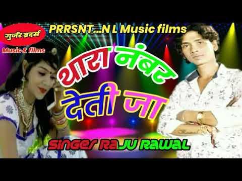 थारा नंबर देती जा__ Thara Number Deti Ja__Singer  RaJu RaWal