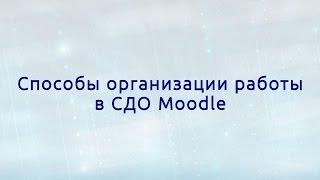 """6. """"Внедрение Moodle в образовательном учреждении"""""""