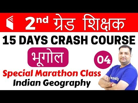 9:00 PM - 2nd Grade Teacher 2018 | Geography by Rajendra Sir | Marathon Class | Indian Geography