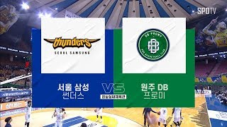 [KBL] 서울 삼성 vs 원주 DB H/L (12.1…