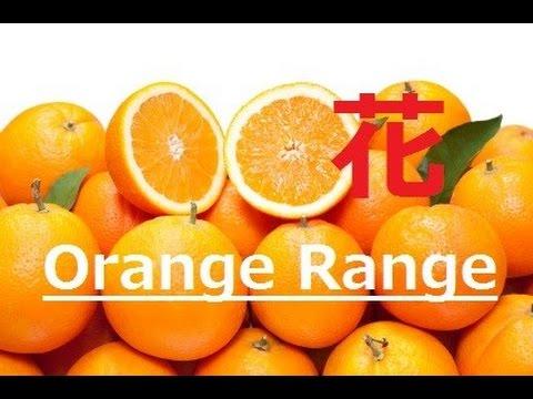 【歌詞付き】 ORANGE RANGE 「花」 フル cover. - YouTube