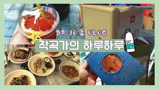 백만원 뚝딱 '라일락' 작곡가의 망한 소비 브이로그+일…