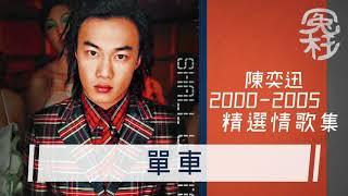 陳奕迅 - 2000 - 2005 精選情歌集 [ 冤枉音樂 ]