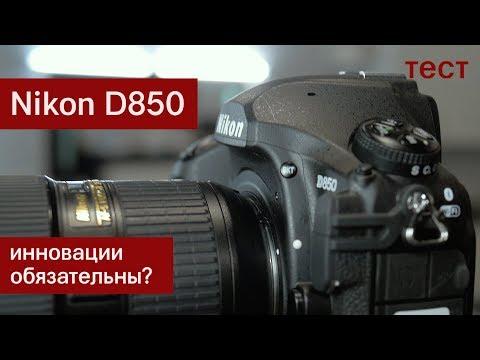 Тест Nikon D850. Инновации обязательны?