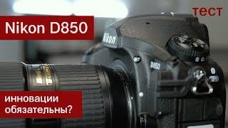 видео Тест Nikon D850
