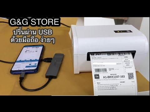 การปริ้นฉลาก ใบปะหน้า ผ่านมือถือด้วย USB port จาก App Print Label - BARIGAN GG-9200BL GG-IN10