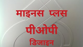 Minus plus with false ceiling design / video / Rk p.o.p contractor