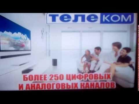 ООО Телеком Ленинск Кузнецкий теле интернет компания