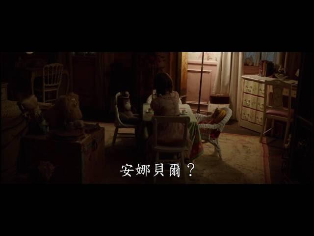 【安娜貝爾2】前導宣布影片
