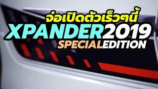 จ่อเปิดตัว 2019 Mitsubishi Xpander Special Edition รุ่นพิเศษ ลุ้นมาไทย | CarDebuts