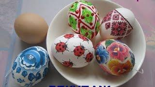 видео ДЕКУПАЖ НА ЯЙЦАХ К ПАСХЕ... Декупаж пасхальных яиц салфетками. Мастер-класс с фото