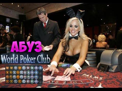 World poker club ( Абуз покер ) Как быстро получить все медали  и прокачать уровень профиля  БАГ?