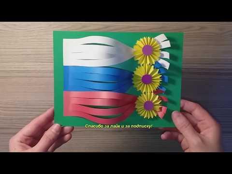 Российский флаг поделки своими руками