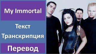 Evanescence - My Immortal - текст, перевод, транскрипция