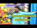 'Mayadari Maisamma' Original Song | Telangana Folk Songs | Marmogina Pata | HMTV
