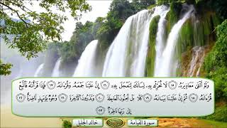 سورة القيامة الشيخ خالد الجليل تلاوة خاشعة مكتوبة جودة عالية جدا