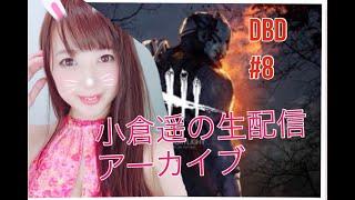 小倉遥 _生配信_Dead by Daylight #8 小倉遥 動画 8