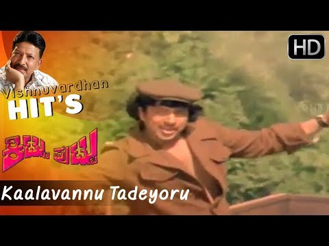 Kaalavannu Tadeyoru || Kannada Old Songs Full HD || K J Yesudas || Vishnuvardhan Hits