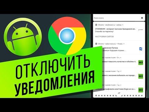 Как отключить уведомления от сайтов в браузере Google Chrome на Android? Блокируем пуш-уведомления