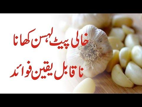 Khali Pait Garlic (Lehsan) Khana Naqabil Yaqeen Faida - Most Popular