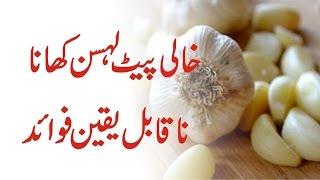 Khali Pait Garlic (Lehsan) Khana Naqabil Yaqeen Faida