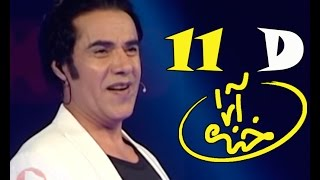 Khanda Araa Comedy Show With Zalmai Araa Ep.11 - Part4     خنده آرا