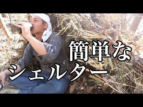 Bushcraft In Japan #1 Shelter&Fire