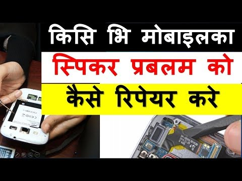 Mobile phone speaker not working||How to repair Mobile Phone