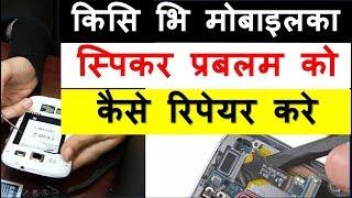 Mobile phone speaker not working||How to repair Mobile Phone Speaker||Speaker problem||Ear Speaker|