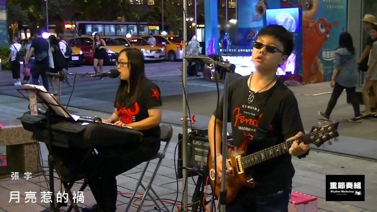 張宇 - 月亮惹的禍 [Guitar cover by 張育程] - 2016 - YouTube