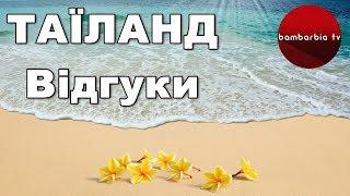 видео Поради для туристів.