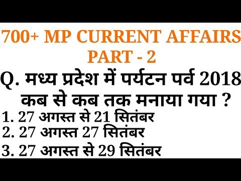 700+ MP CURRENT AFFAIRS, MPPSC 2019, MP SI, MP POLICE