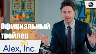 Стартап/Alex Inc (Официальный Русский Трейлер) Зак Брафф