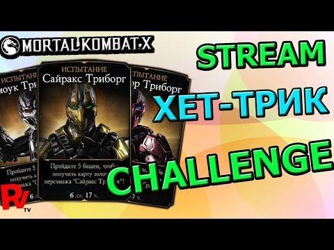 ?[STREAM] ?ПРОХОДИМ ИСПЫТАНИЯ НА ТРИБОРГОВ?Mortal Kombat X mobile(ios) thumbnail