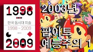 한국 동시대미술: 2003년 팝아트 예능주의 1부