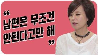 [#아내들의찐토크] 못들은 척 하는게 취미인 남편! 박…