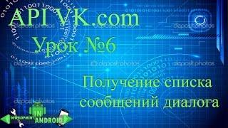 Android обучение. API vk.com Урок #6 Получение списка сообщений диалога Development in android