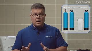 фильтр для воды Aquaphor WaterBoss 900