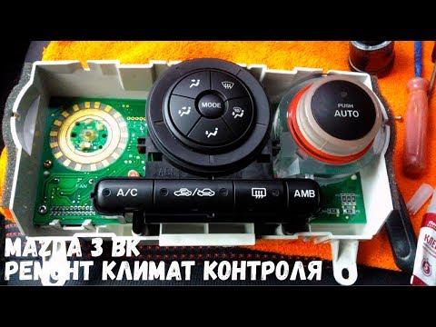 Ремонт климат-контроля MAZDA 3 BK