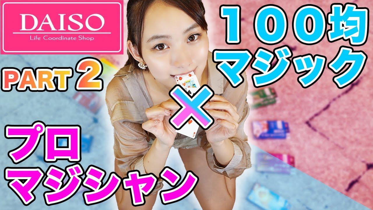 【上級編】100均マジック✕プロマジシャン第二弾!全成功なるか!?