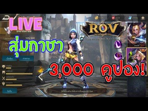 LIVE ROV - สุ่มกาชองปอง 3000 คูปอง จะเจ๊งไม๊