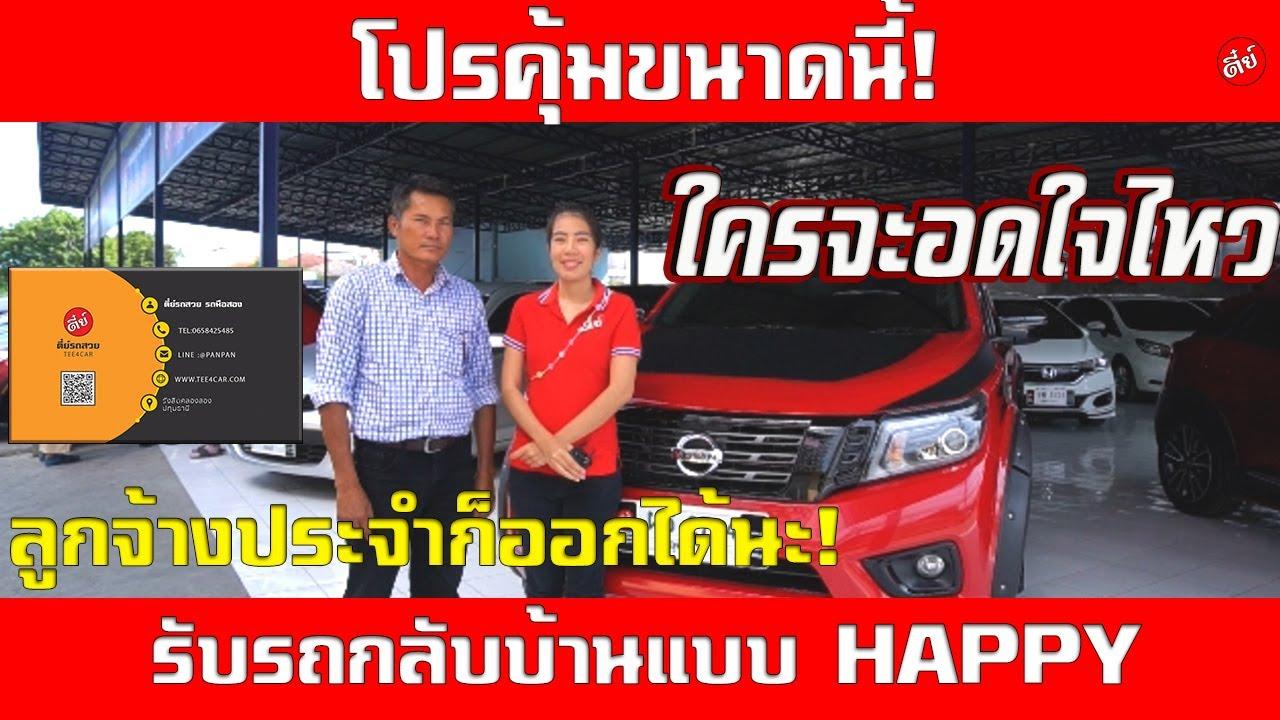 [รีวิว] ลูกค้าพนักงานประจำ มารับ Nissan Navara ไปใช้แถมโปรโมชั่นอีกคุ้มๆ ☎️ 065-842-5485 มิ้งค์