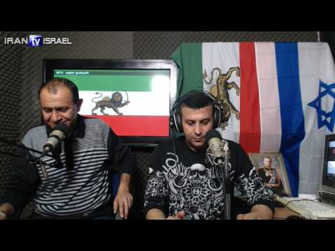 רדיו רן בפרסית 3.03.17 راديو ران اسرائيل - Persian radio in israel shookhi bazar