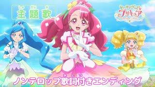 「ヒーリングっど♥プリキュア」エンディング主題歌「ミラクルっと♥Link Ring!」(ノンテロップver)