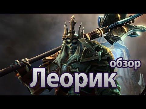 видео: heroes of the storm – Обзор Леорика