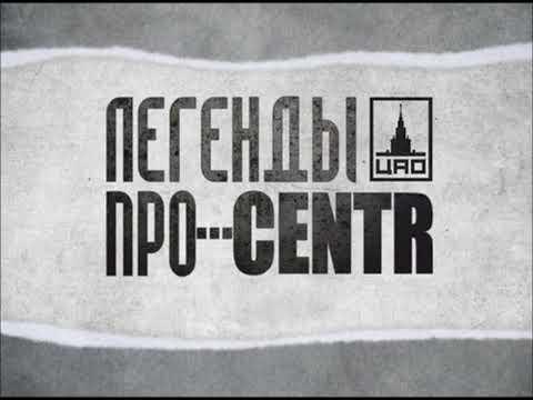 Легенды Про...CENTR - Понедельник [11]
