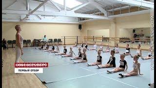 В Севастополе прошел первый предварительный отбор в подготовительное отделение Академии хореографии