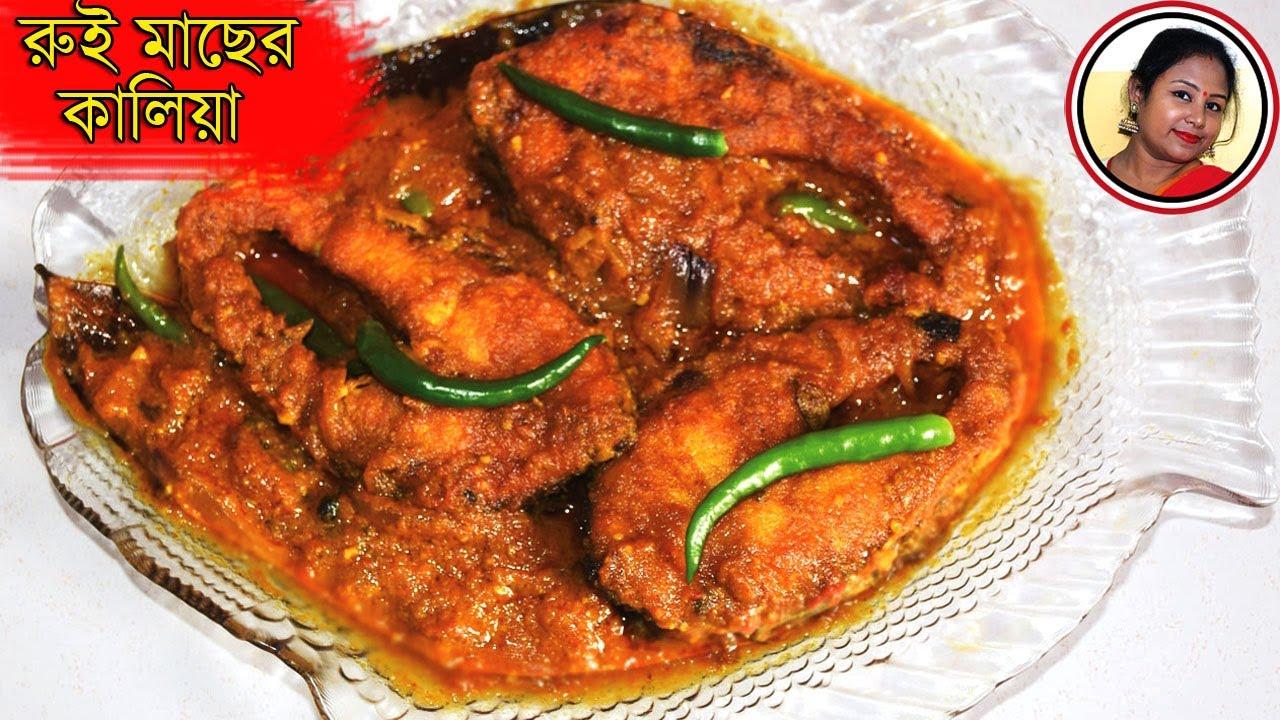 Rui Macher Kalia - Most Famous Bengali Traditional Fish Recipe ...