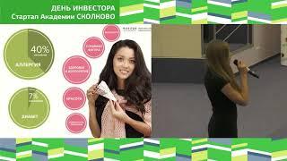День Инвестора бизнес-школы СКОЛКОВО